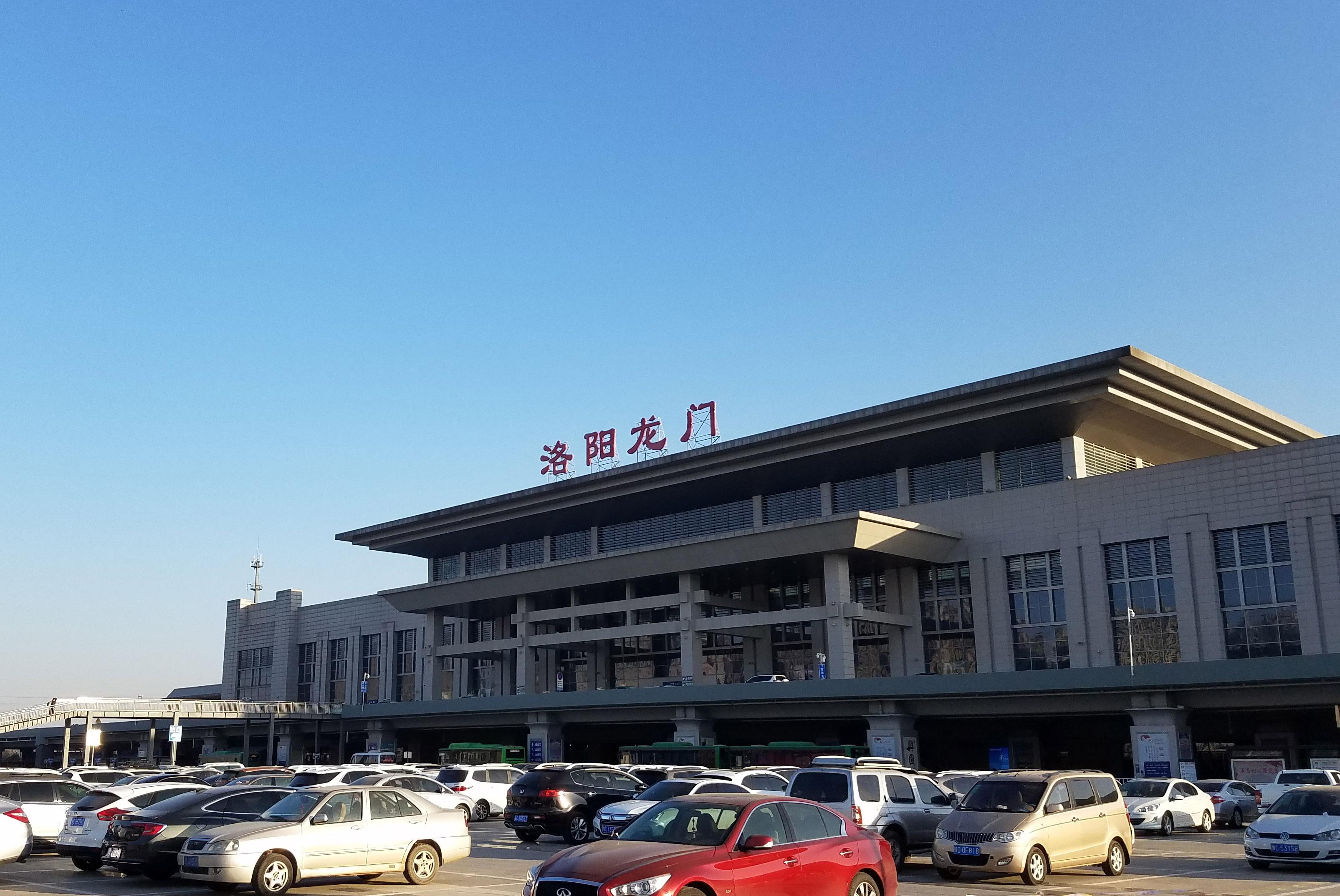 高铁洛阳龙门站