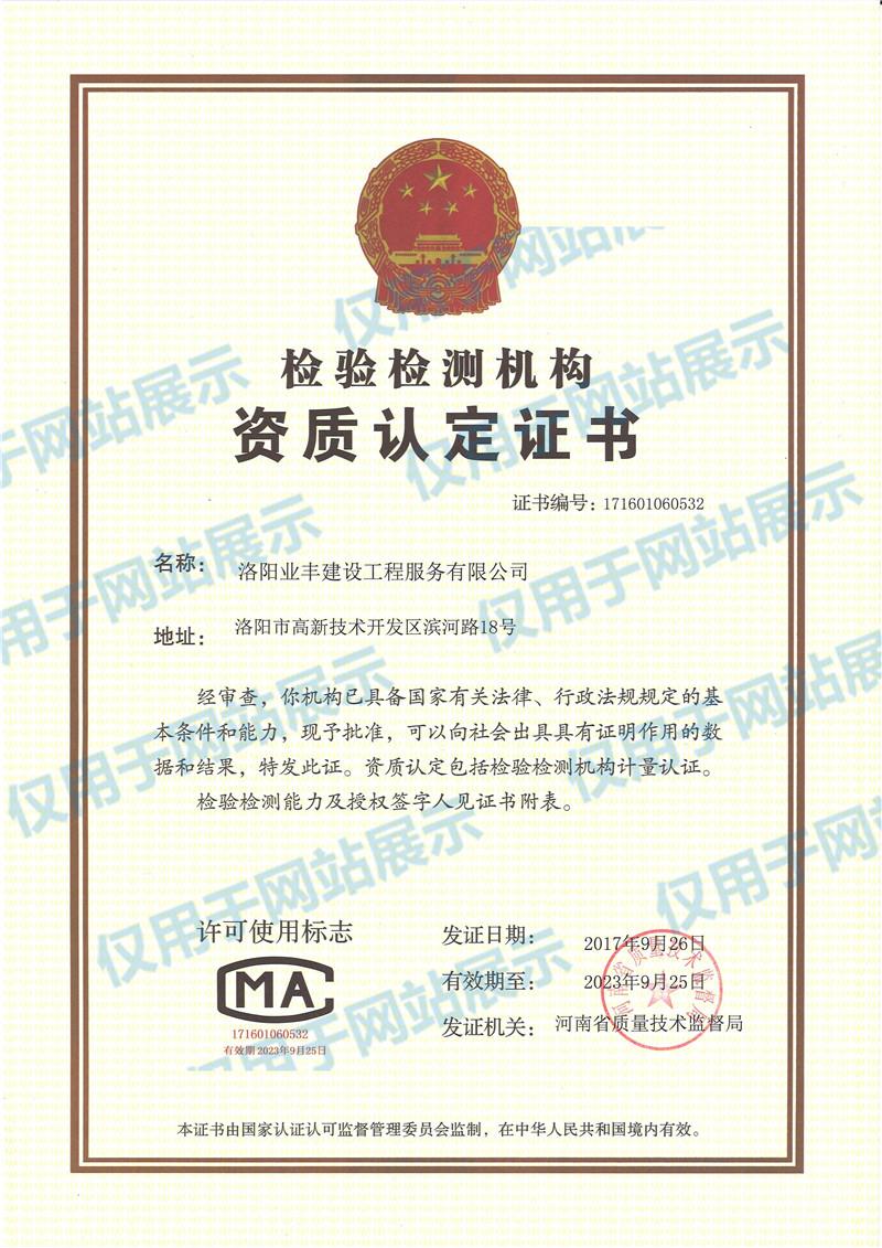 计量认证证书