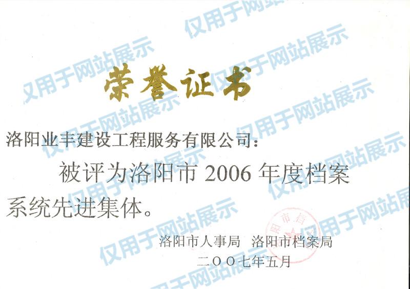 洛阳市档案系统先进企业