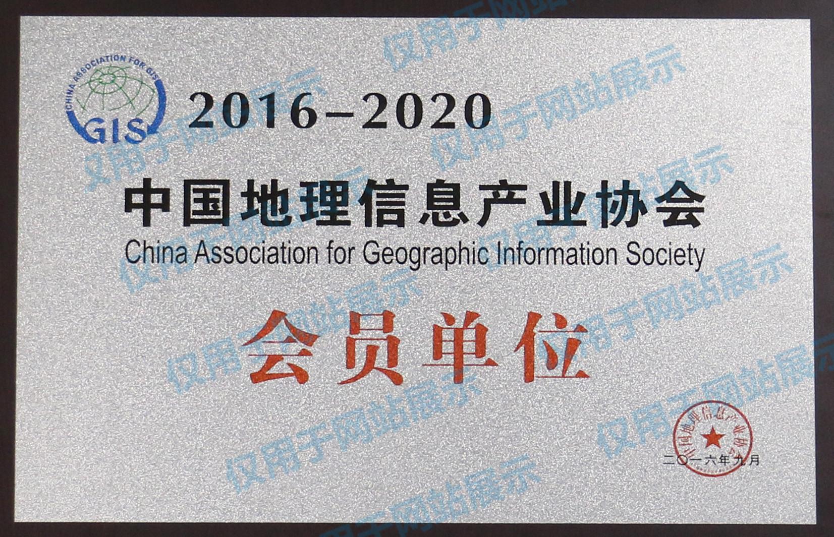 中国地理信息产业协会会员单位